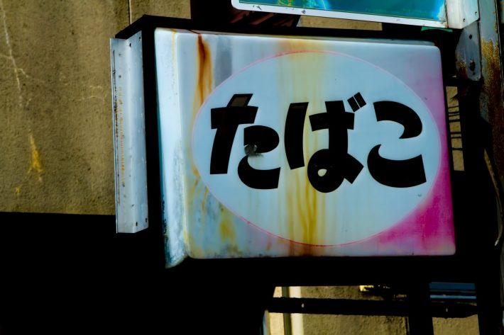 タバコ屋の看板